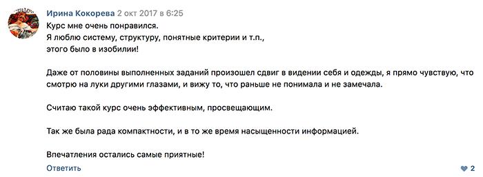 отзыв стилист полина вахитова спб