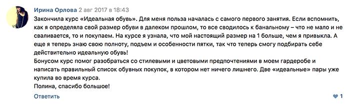 отзыв курсы стилист полина вахитова