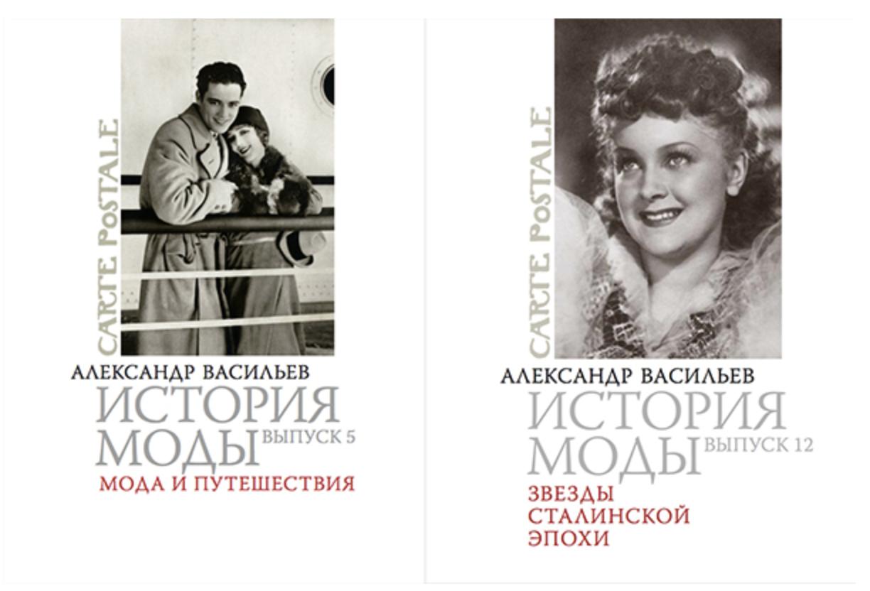 Прочитала А. Васильева «Звезды сталинской эпохи» и «Мода и путешествия»