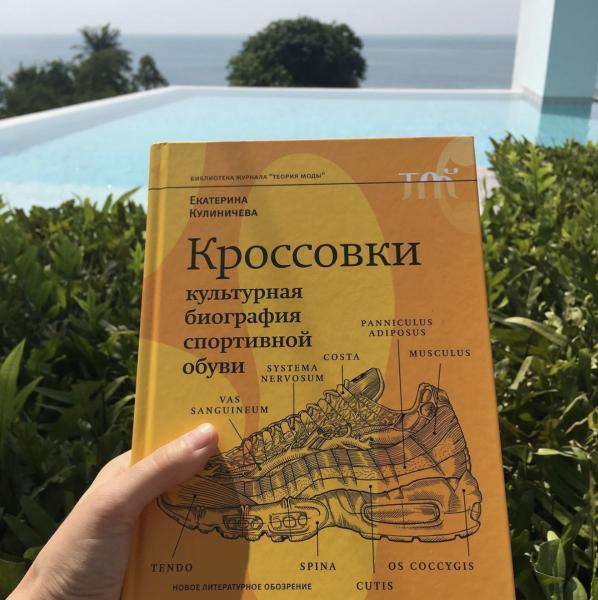 """Прочитала """"Кроссовки. Культурная биография спортивной обуви"""""""