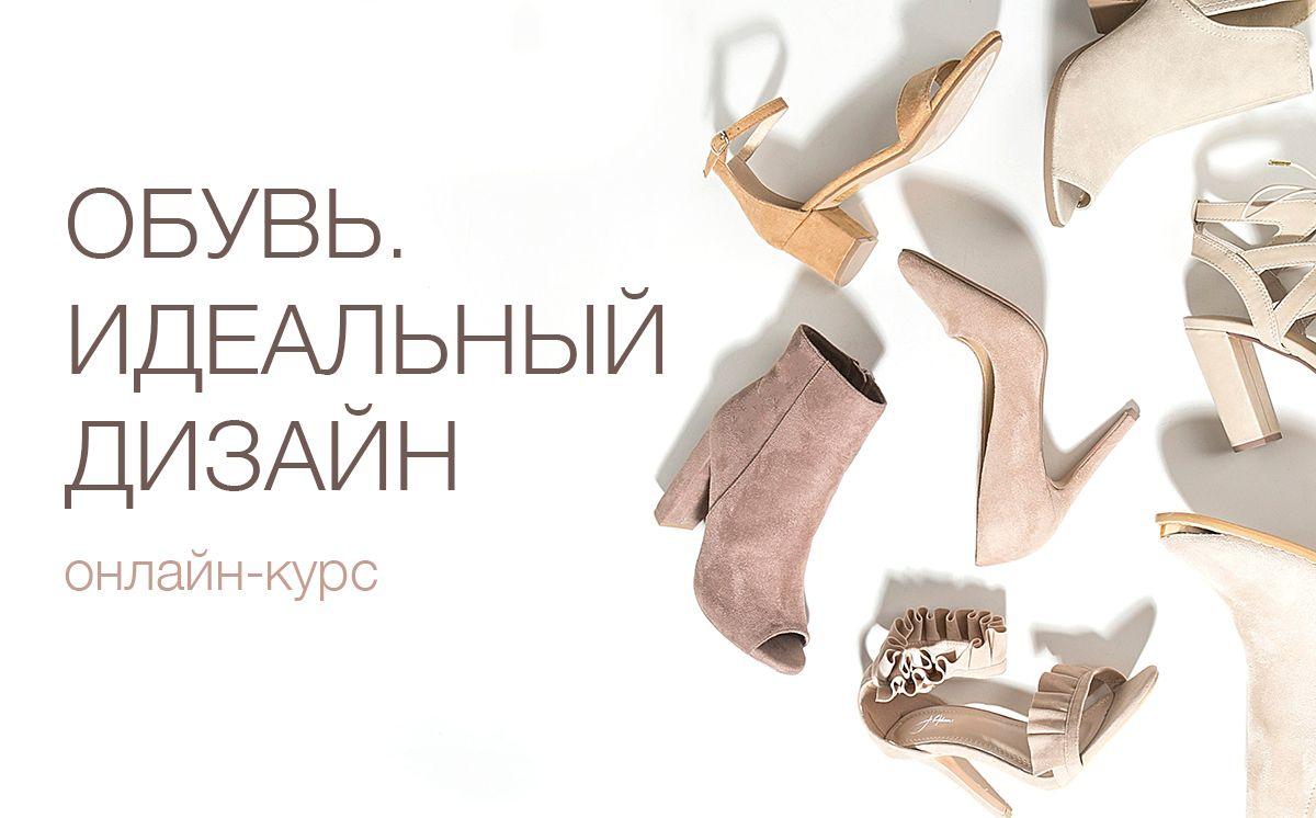 Обувь. Идеальный дизайн (онлайн-курс)