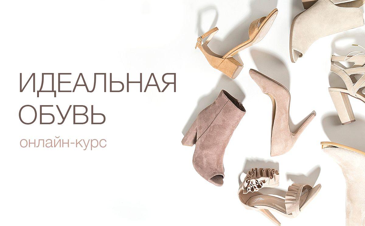 Идеальная обувь (онлайн-курс)