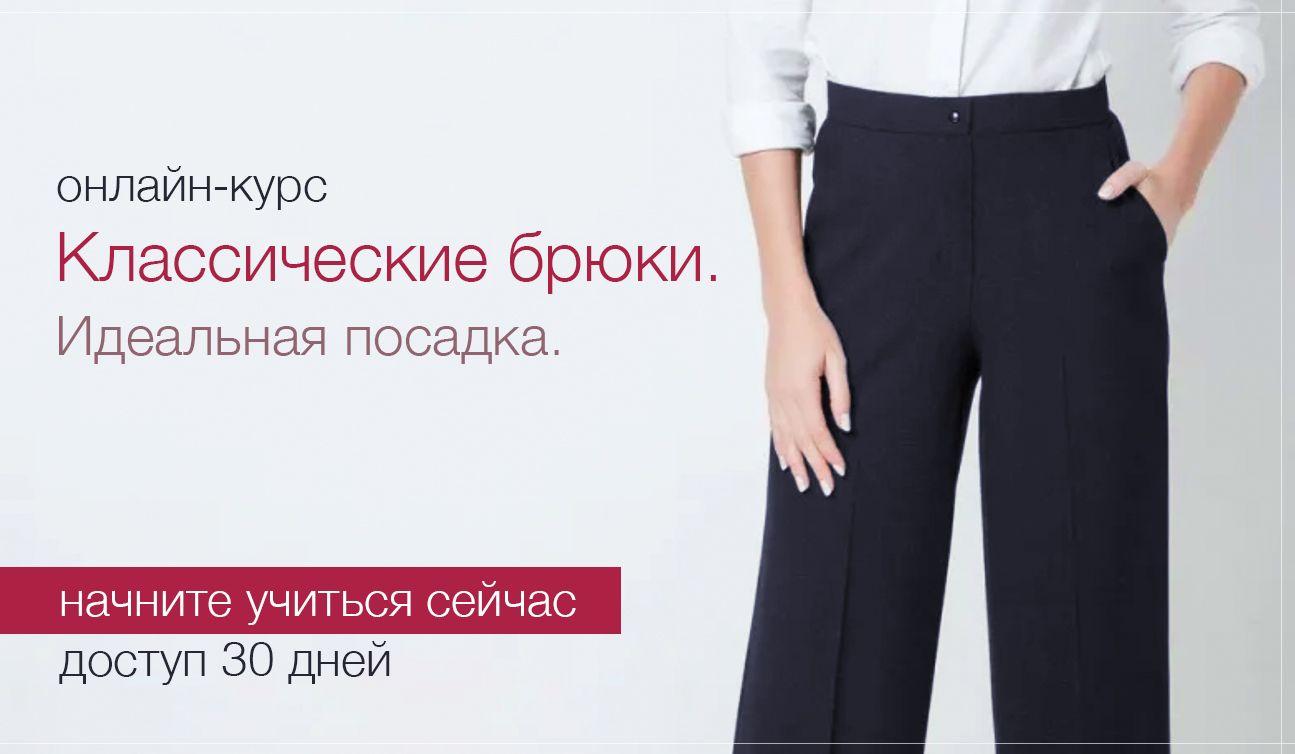 Классические брюки. Идеальная посадка