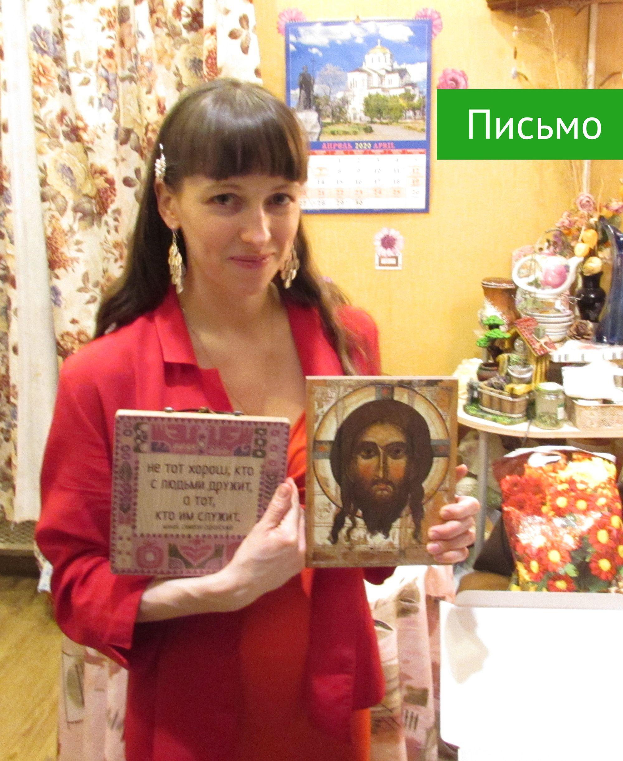 Письмо: Как выглядеть по-православному скромно, и нравиться мужу?