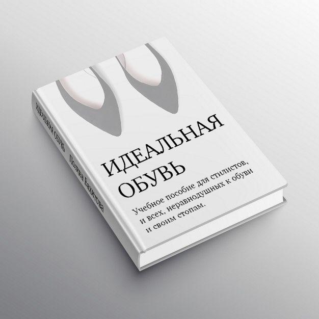 Оформить заявку на книгу