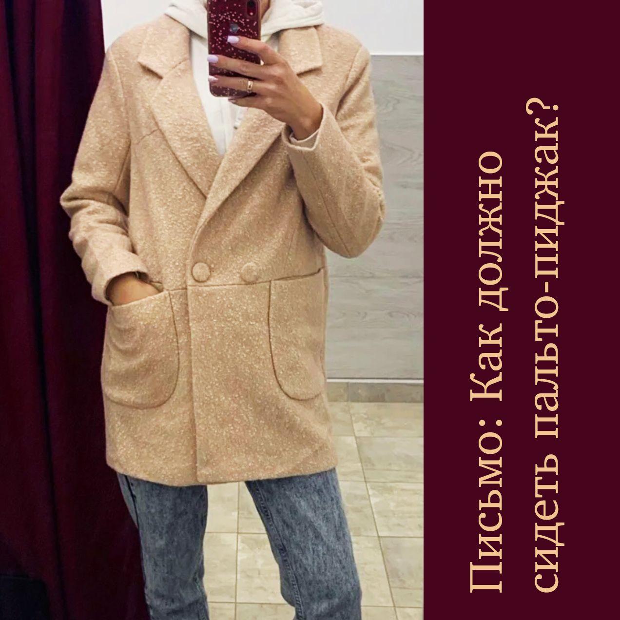 Письмо: Как должно сидеть пальто-пиджак?